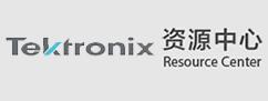 Tektronix资源中心