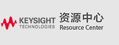 Keysight资源中心