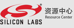 Silicon Labs资源中心